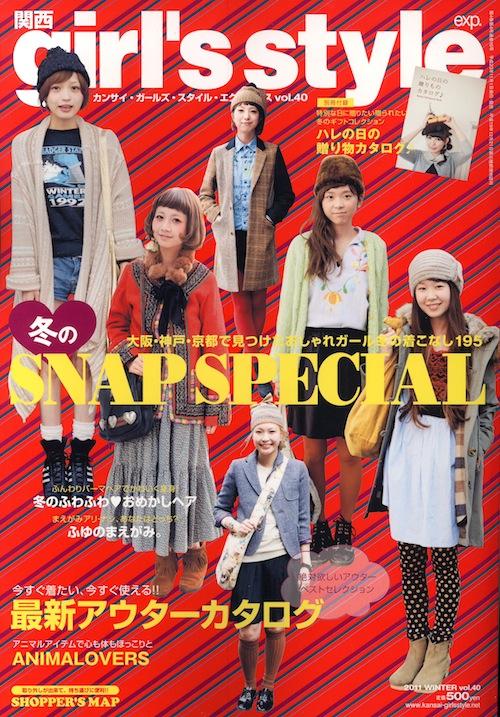 関西 girl's style