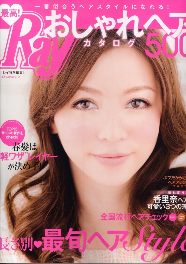 Ray 特別編集 最高!おしゃれヘアカタログ500