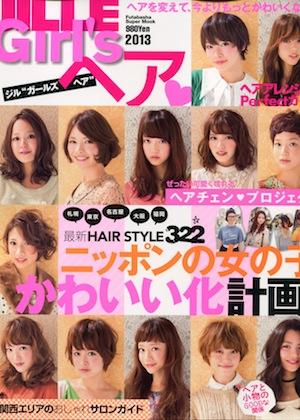 JILLE Girl'sヘア