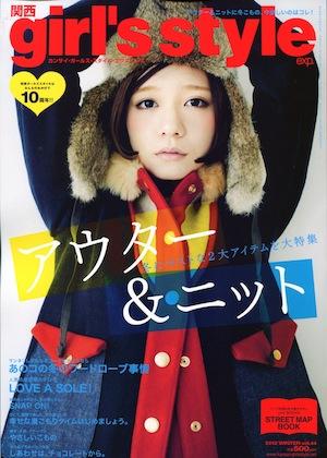 関西girl's style exp.
