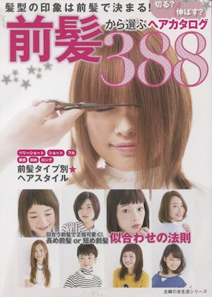 前髪から選ぶヘアカタログ388