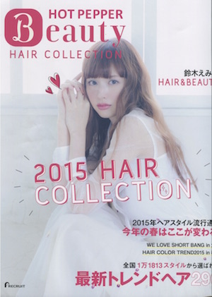 HOT PEPPER BEAUTY HAIR COLLLECTION