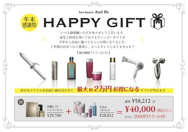 andBe_HappyGift_pop_print-2