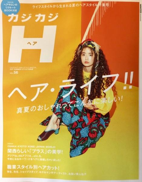 カジカジ H vol.56